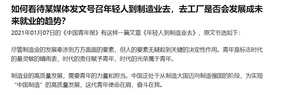 号召年轻人到制造业去的《中国青年报》-激流网